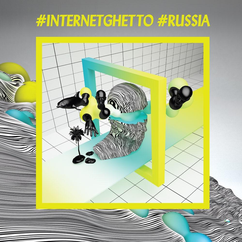 16 мая 2014. #INTERNETGHETTO. Power House