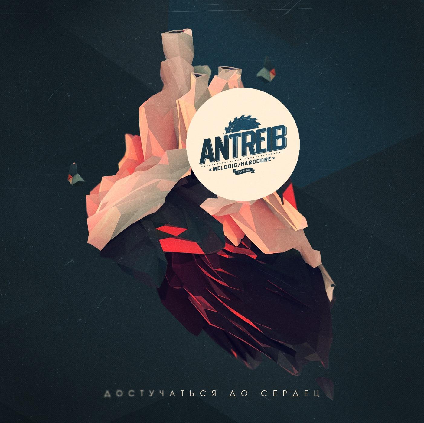 Antreib - Достучаться до сердец (2013)