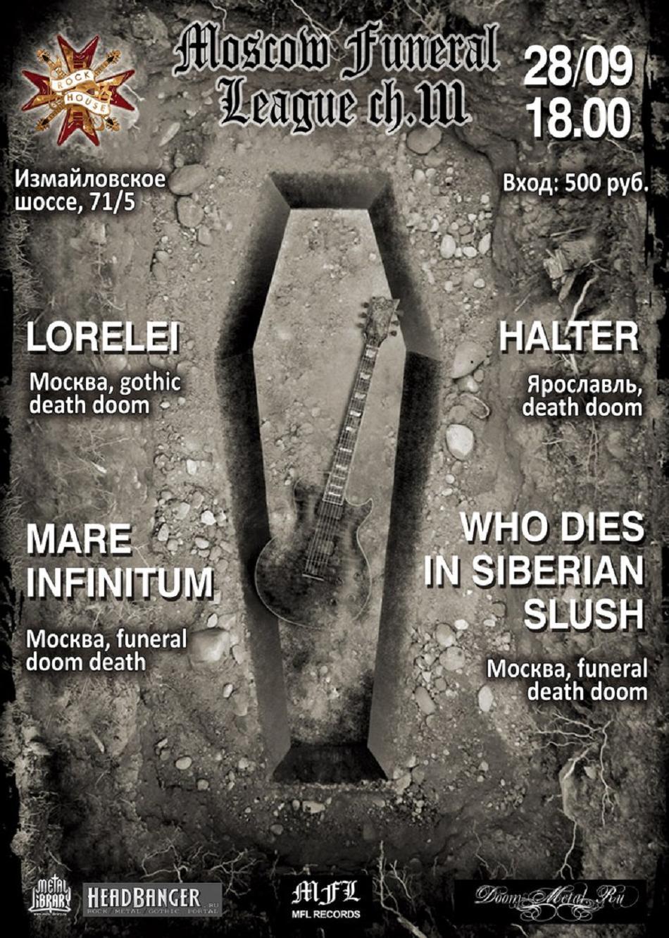 28 сентября 2014. MOSCOW FUNERAL LEAGUE ch. III. Rock House