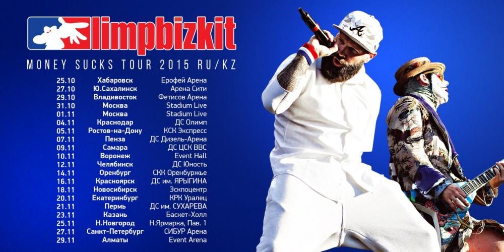 31 октября и 1 ноября 2015. Limp Bizkit. Stadium live