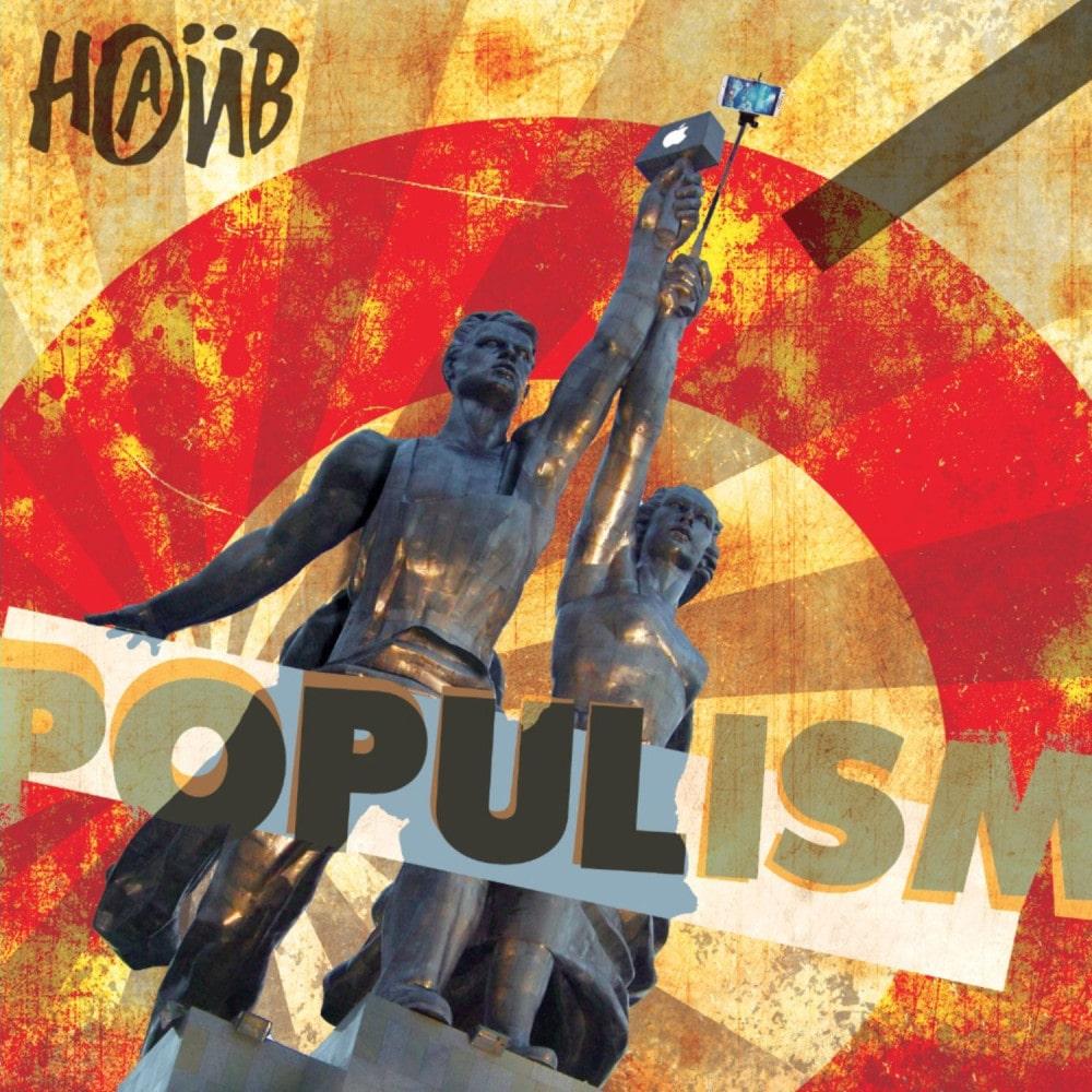 НАИВ - Populism (2015)